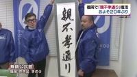 福岡に「親不孝通り」 17年ぶり復活