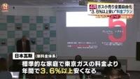 """都市ガス「ニチガス」が新料金プラン発表、""""3.6%以上安い"""""""