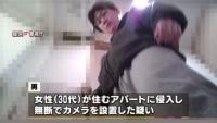 女性宅侵入しカメラ設置、容疑者映りこむ映像公開