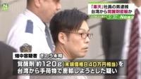 楽天社員逮捕、台湾から覚醒剤密輸の疑い