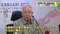 マレーシア首相「北朝鮮大使の発言は無礼」