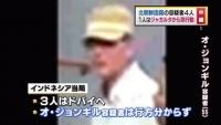 北朝鮮国籍の容疑者4人、1人はジャカルタから別行動か