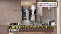 「駅トイレで刺された」はうそ、犯行は自作自演
