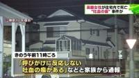 神奈川・平塚の住宅で高齢女性死亡、事件の可能性も