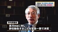 暴力団幹部との関係指摘、京都府立医大学長に辞任勧告へ