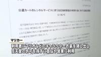 任天堂、「マリカー」運営会社を著作権侵害として提訴