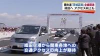 圏央道「茨城区間」が全線開通、成田へアクセス向上も