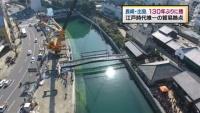 長崎・出島、130年ぶりに橋