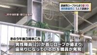 東京消防庁の訓練施設でロープ絡まり宙づり、隊員死亡