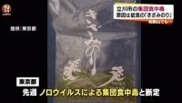 東京・立川の集団食中毒、原因は給食のきざみのり