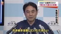 気象庁「東日本大震災の余震」 注意呼びかけ