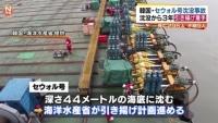 韓国 沈没したセウォル号の引き揚げ作業始まる