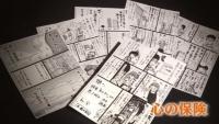 子どもの自殺年300人、人気漫画家のメッセージ