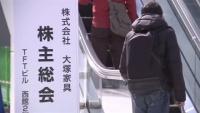大塚家具が株主総会、6年ぶりの最終赤字を社長が謝罪