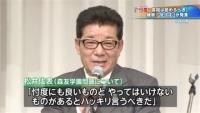 """維新・松井代表「""""忖度""""首相は認めるべき」"""