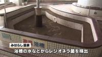 レジオネラ肺炎で男性死亡、広島県 日帰り「みはらし温泉」