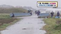 千葉で用水路脇に女児遺体、不明女児との関連調べる