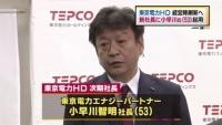 東京電力HD 経営陣刷新へ、新社長に小早川氏