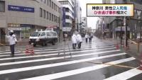 神奈川でひき逃げ相次ぐ、男性2人死傷