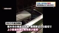 栃木市の踏切で列車と車が衝突、81歳女性が死亡