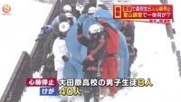 栃木・那須町のスキー場で雪崩、高校生8人心肺停止