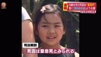 """千葉9歳女児遺体、死因は""""窒息死"""""""
