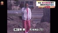埼玉・愛犬家殺害事件、関根死刑囚が死亡