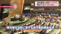 """核兵器禁止条約交渉始まる、日本""""現状では参加難しい"""""""