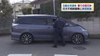 千葉・我孫子の9歳女児遺体、行方不明時間帯に検問実施