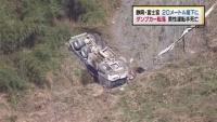 ダンプカー20m崖下に転落、男性運転手が死亡
