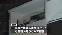 若い男女が無理心中か、大阪・西成区のアパート