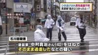 神奈川・厚木、ひき逃げなどの疑いで男逮捕