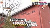 森友学園、補助金5600万円を国交省に返還
