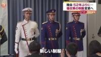 陸自・特別儀仗隊の制服、52年ぶり変更