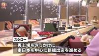 回転寿司の「スシロー」再上場、東日本中心に出店加速