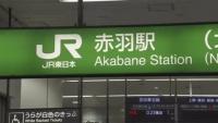 東京・赤羽駅で男が線路に飛び降り、痴漢行為で逃走か