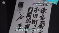 籠池氏から昭恵夫人付き職員へ、手紙の全容判明