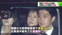 韓国の朴槿恵前大統領を逮捕、収賄などの疑い