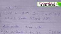父親悲痛「リンちゃんいきて」 千葉小3女児殺害