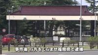 女性に暴行した疑い、三沢基地の空自隊員を逮捕