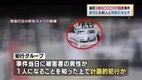福岡3億8000万円強奪、前日にも知人と現金引き出す