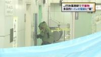 JR秋葉原駅のトイレで不審物見つかる