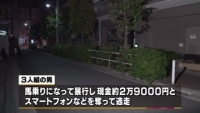 東京・板橋区で男性が3人組に襲われ現金奪われる
