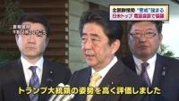 """北朝鮮情勢""""警戒""""強まる、日米トップ 電話会談で協議"""