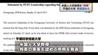 """米国人大学教授を""""拘束"""" 平壌の大学が事実認める"""