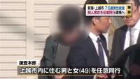 新潟・上越市76歳男性殺害、知人男女を任意同行