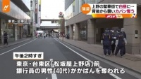 上野の繁華街で銀行員が殴られ、かばん奪われる