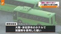 「運転に集中できた」覚醒剤使用容疑でバス運転手逮捕