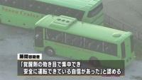 覚醒剤使用容疑でバス運転手逮捕 「50回以上使い運転」