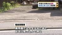歩道の夫婦はね逃走した疑い、自称解体工の男逮捕